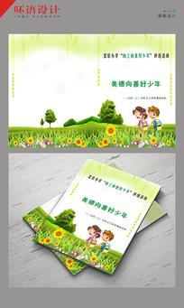 儿童卡通画册封面设计