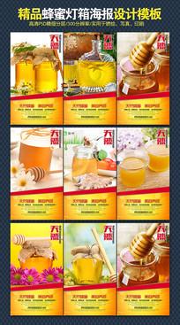 蜂蜜系列海报设计