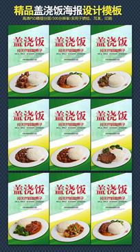 盖浇饭美食系列海报设计