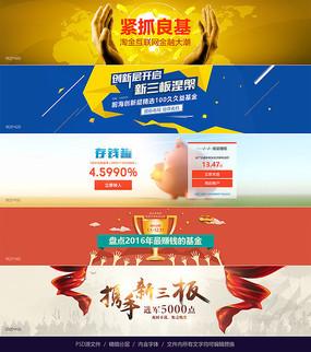 高端金融理财banner广告图