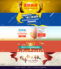 高端金融理财banner广告图 PSD