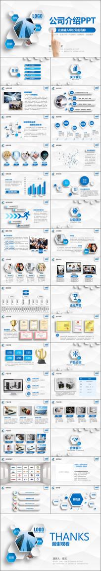 公司介绍PPT模板