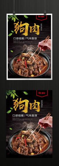 狗肉美食海报设计