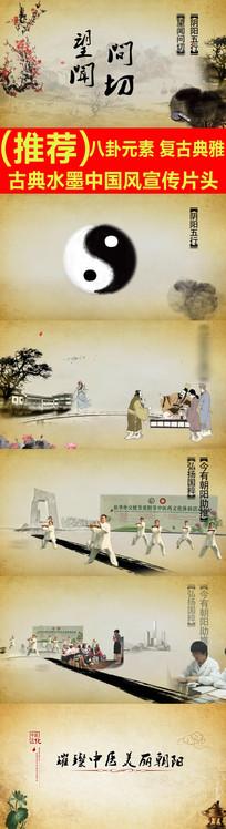 古典墨水中国风宣传视频模板
