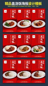 红色大气美食盖浇饭系列海报