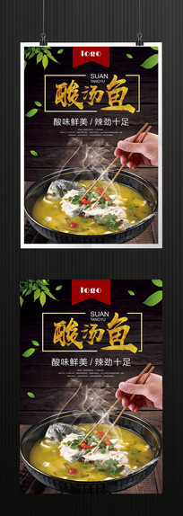 简约风格酸汤鱼美食海报设计