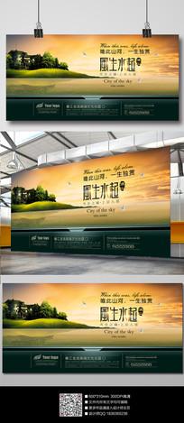 精美油画风景房地产宣传海报