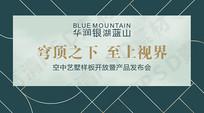 蓝山至上视界户外广告