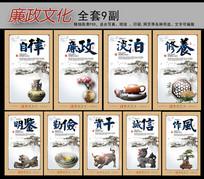 廉政文化中国风展板挂图