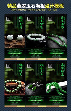 绿色大气翡翠系列海报