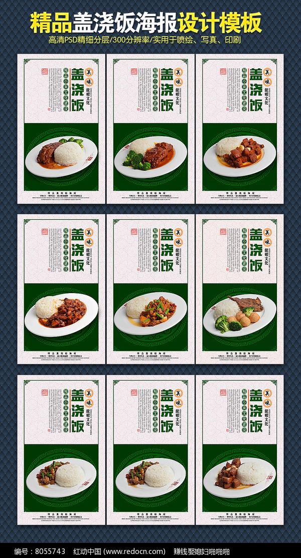 绿色高档盖浇饭系列海报图片