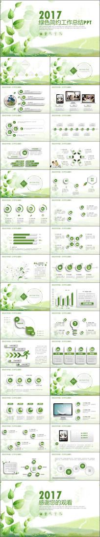 绿色简约工作总结PPT