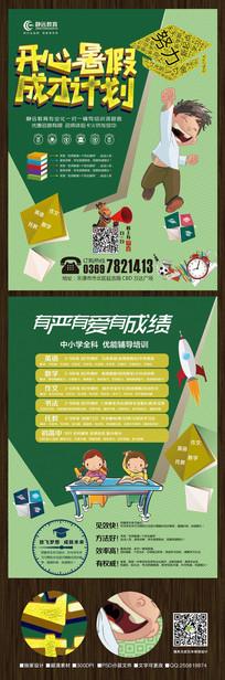 绿色暑假辅导班招生宣传单