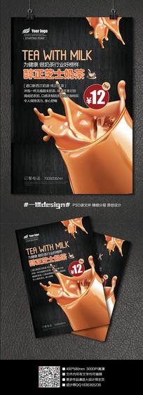 美味奶茶促销海报