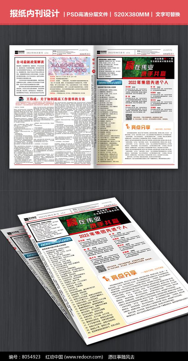 企业内刊增刊报纸版面设计图片