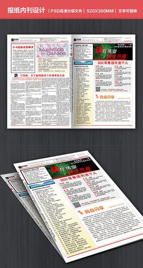 企业内刊增刊报纸版面设计