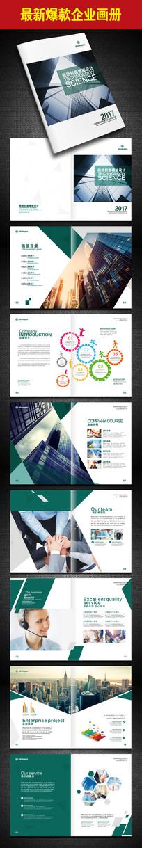 企业形象画册设计企业宣传册