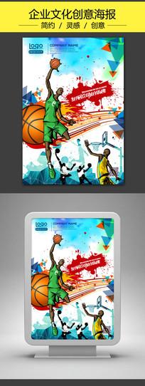 时尚蓝球运动创意PSD海报