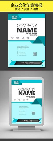 时尚蓝色企业品牌版式PSD海报