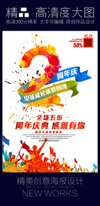水彩风2周年庆海报