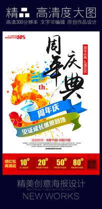 水彩风5周年庆海报