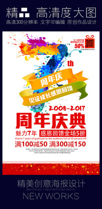 水彩风7周年庆海报