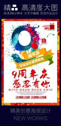 水彩风9周年庆海报
