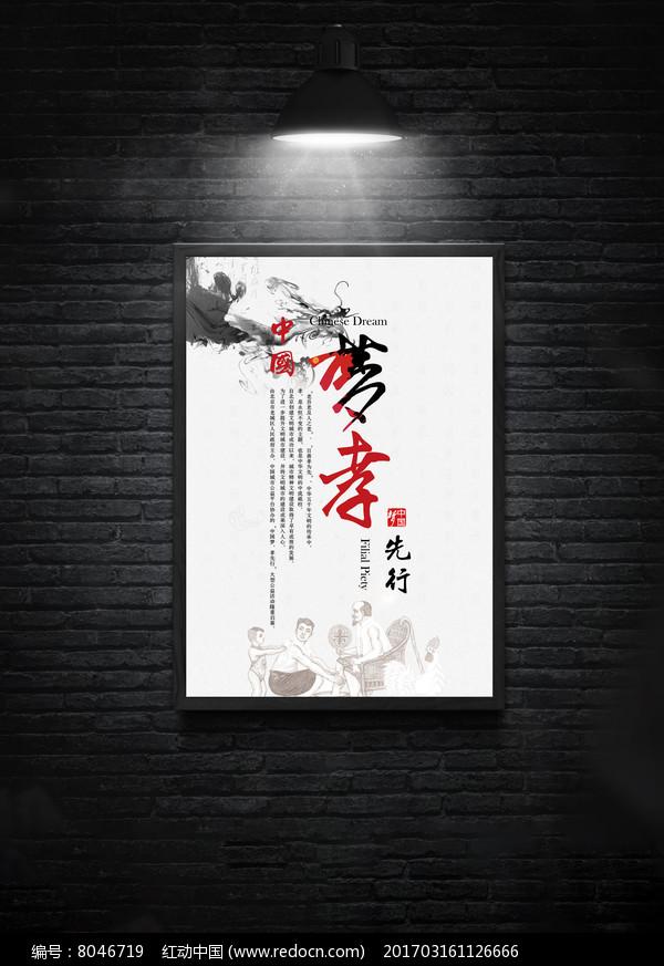 水墨中国梦孝先行海报设计图片