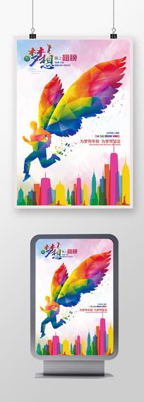 为梦想插上翅膀励志青春宣传海报