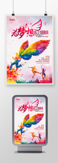 为梦想插上翅膀励志企业文化海报
