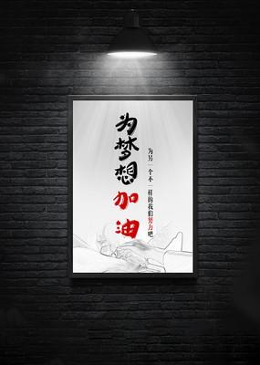 为梦想加油青春励志海报
