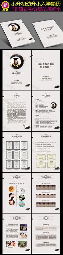 中国风小升初简历新中式档案手册
