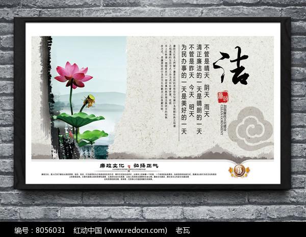 中国风作风建设廉政文化墙展板PSD素材下载 编号8056031 红动网
