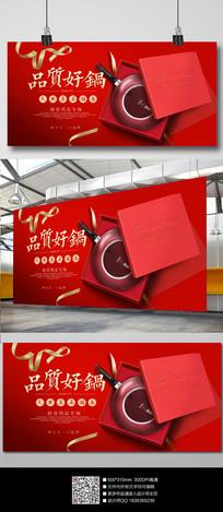 中国红简约厨房锅具宣传海报