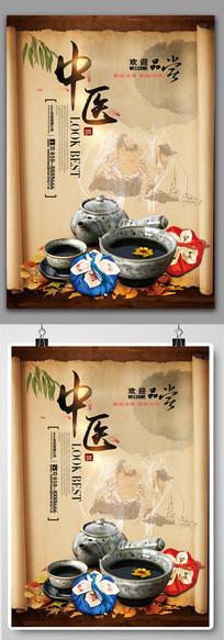 中医养生海报设计