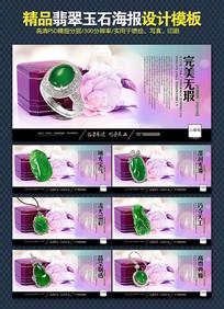 紫色翡翠系列海报设计