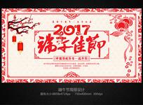2017年端午节中国风剪纸海报设计