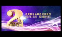 2周年庆典红色星空背景画