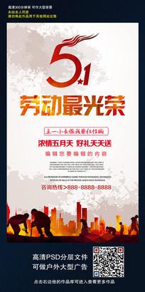 51劳动节劳动最光荣海报设计