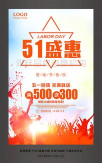 51盛惠五一劳动节促销活动宣海报