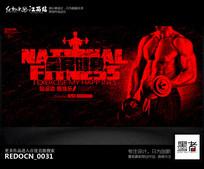创意国外健身俱乐部展板背景设计