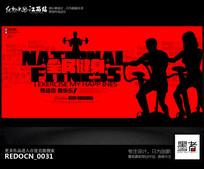 创意国外健身运动展板背景设计