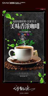 创意黑色咖啡店宣传海报设计