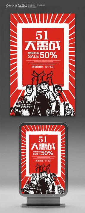 创意怀旧风51劳动节促销活动宣传海报