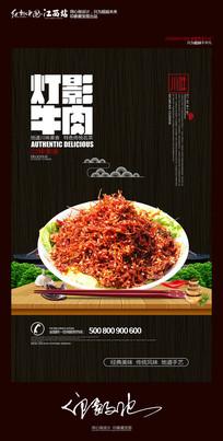 创意中国风灯影牛肉川菜美食海报设计