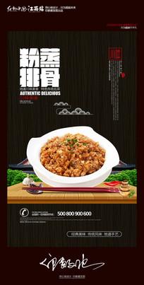 创意中国风粉蒸排骨川菜美食海报设计