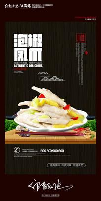 创意中国风泡椒凤爪川菜美食海报设计