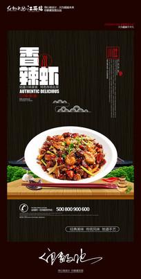 創意中國風香辣蝦川菜美食海報設計
