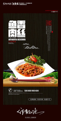 创意中国风鱼香肉丝川菜美食海报设计