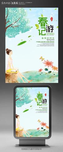 春游记宣传海报